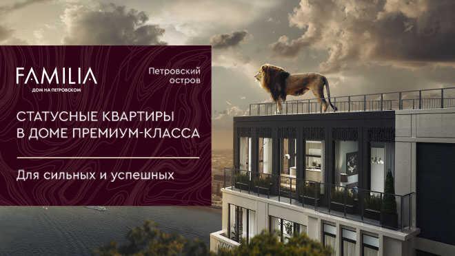 ЖК Familia на Петровском Уникальные лоты в продаже